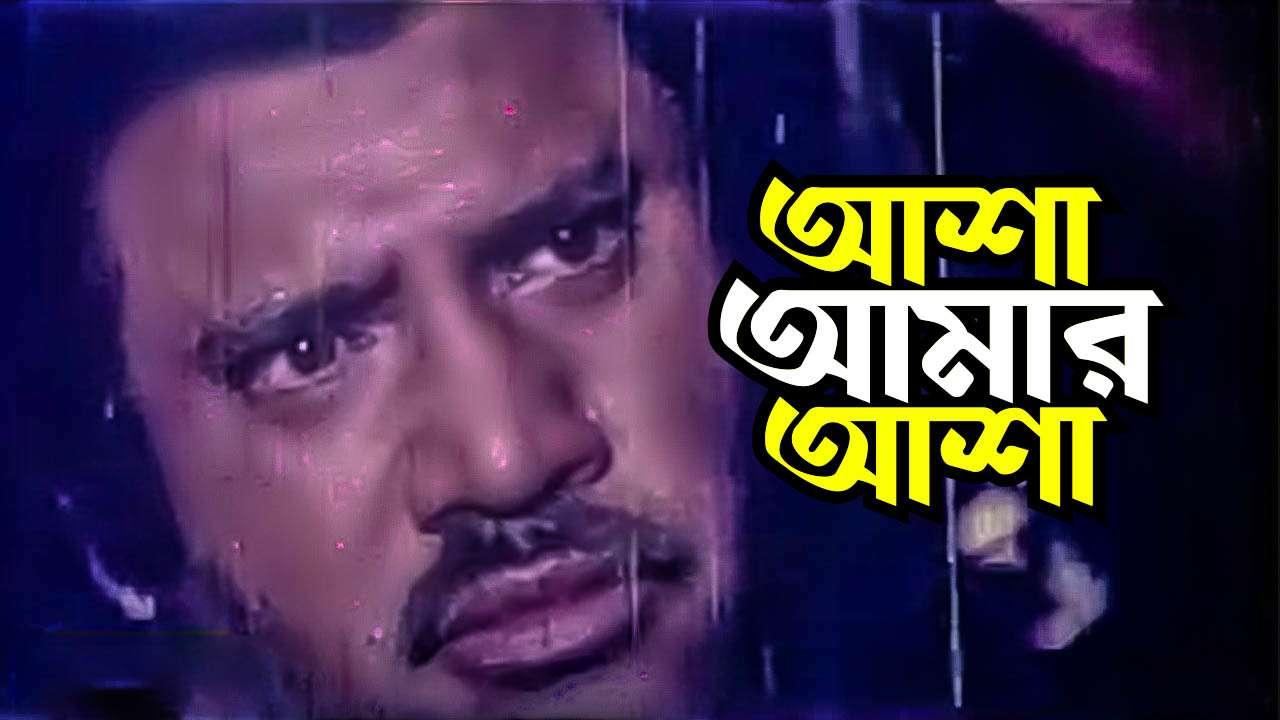Asha Amar Asha
