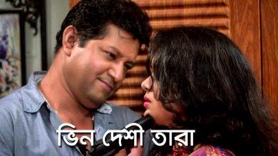 Bhin Deshi Tara