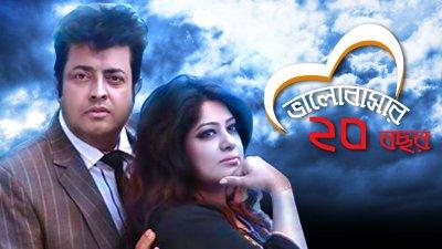 Bhalobasar 20 Bochor - Telefilm - Trailer