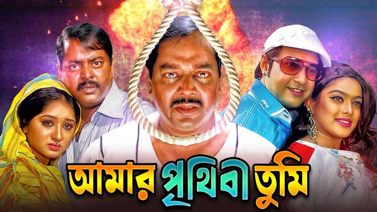 Amar Prithibi Tumi