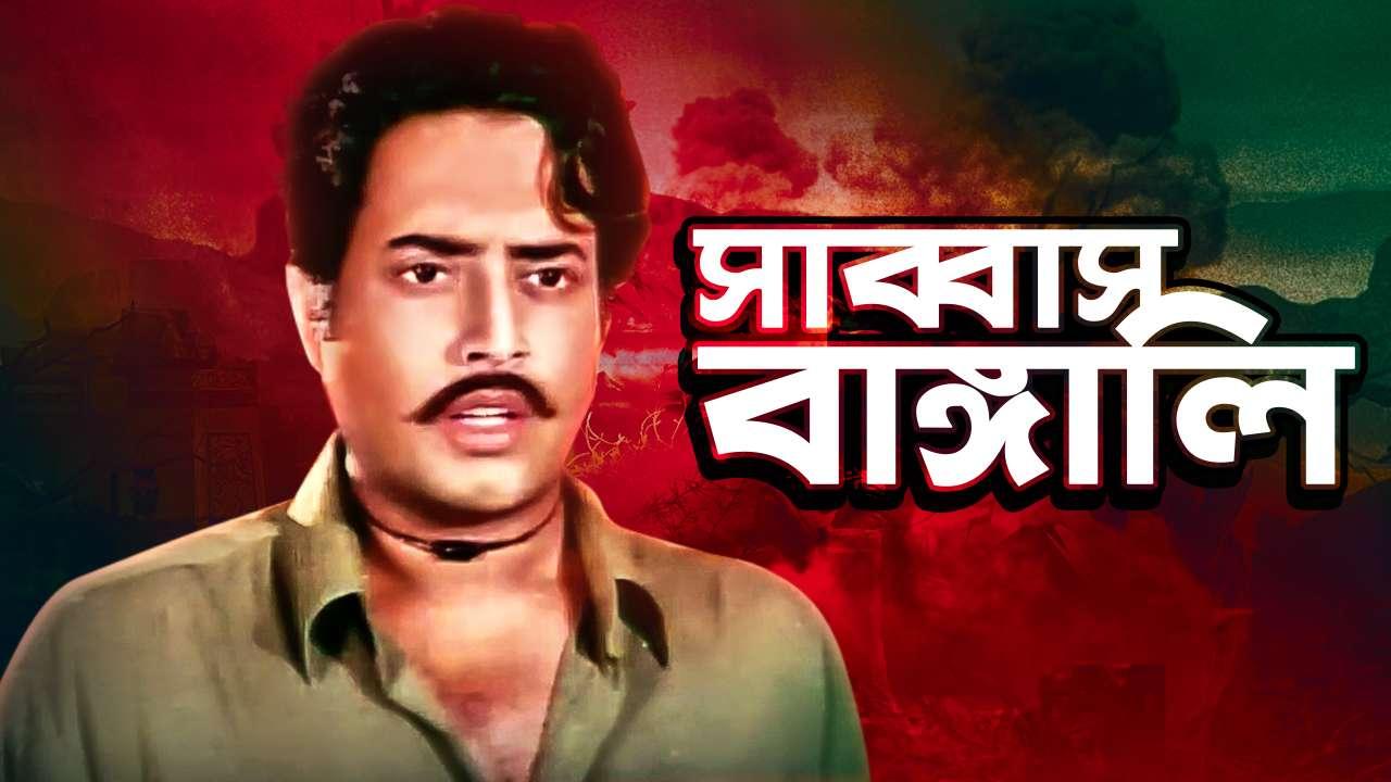 Shabbas Bangali