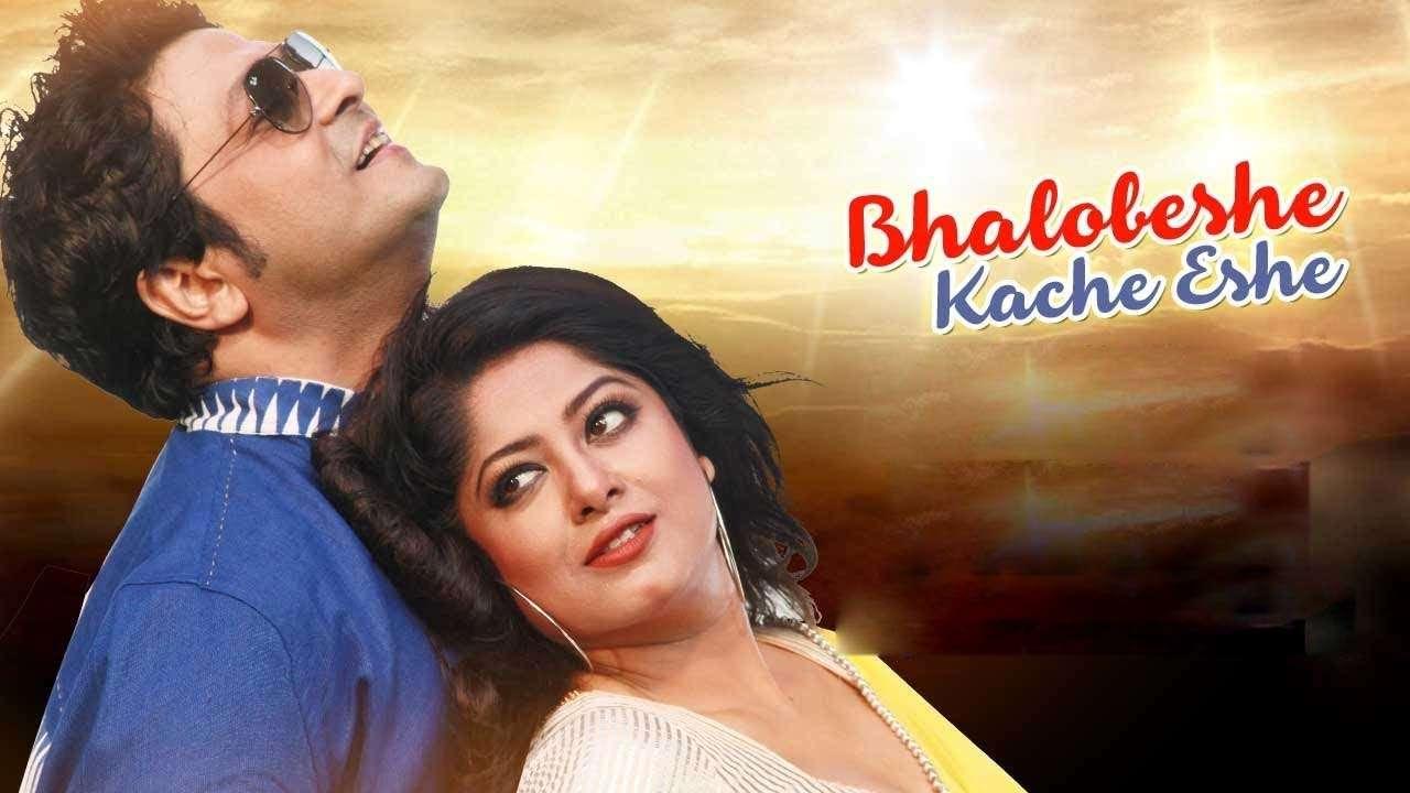 Bhalobeshe Kache Eshe (Full Song)