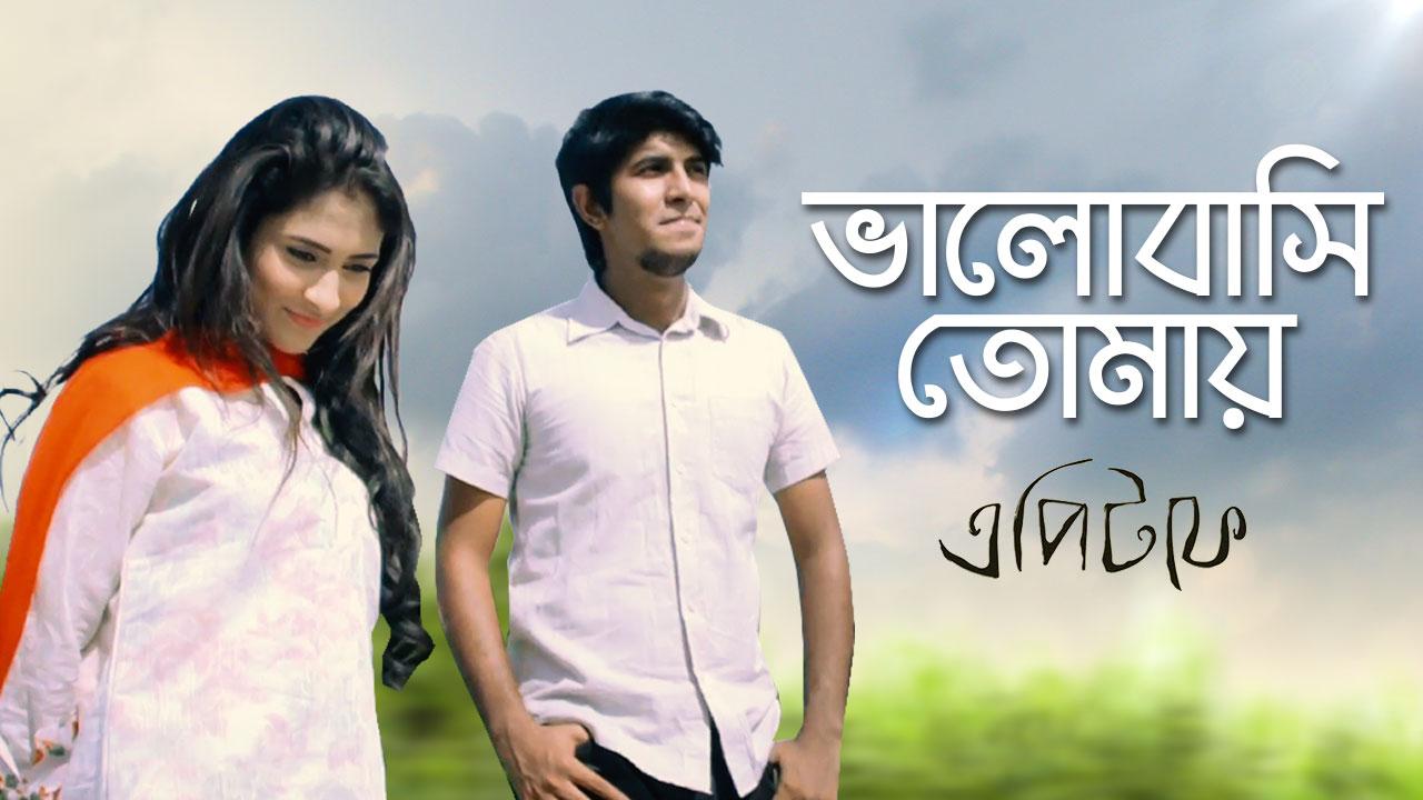 Bhalobashi Tomay