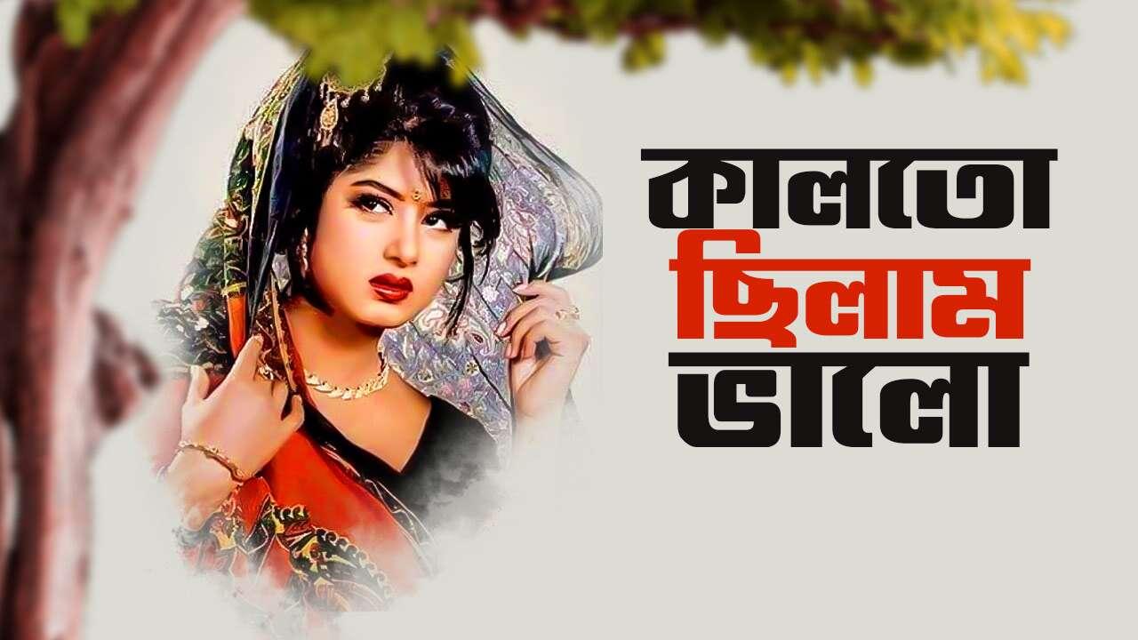 Kalto Chilam Bhalo
