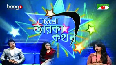 Citycell Taroka Kothon - Guest -  Film Actor Imon and Film Actress Alisha Prodhan