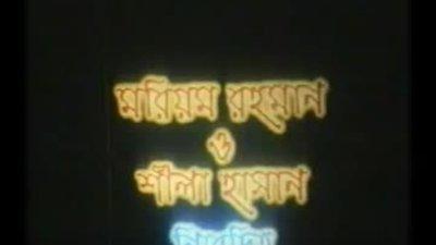 Bhoyanok Shonghorsho