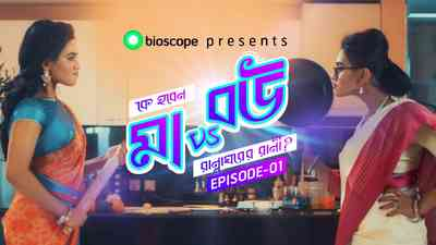 Maa vs Bou Episode - 01