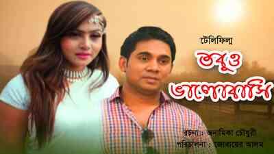 Tobuo Bhalobashi