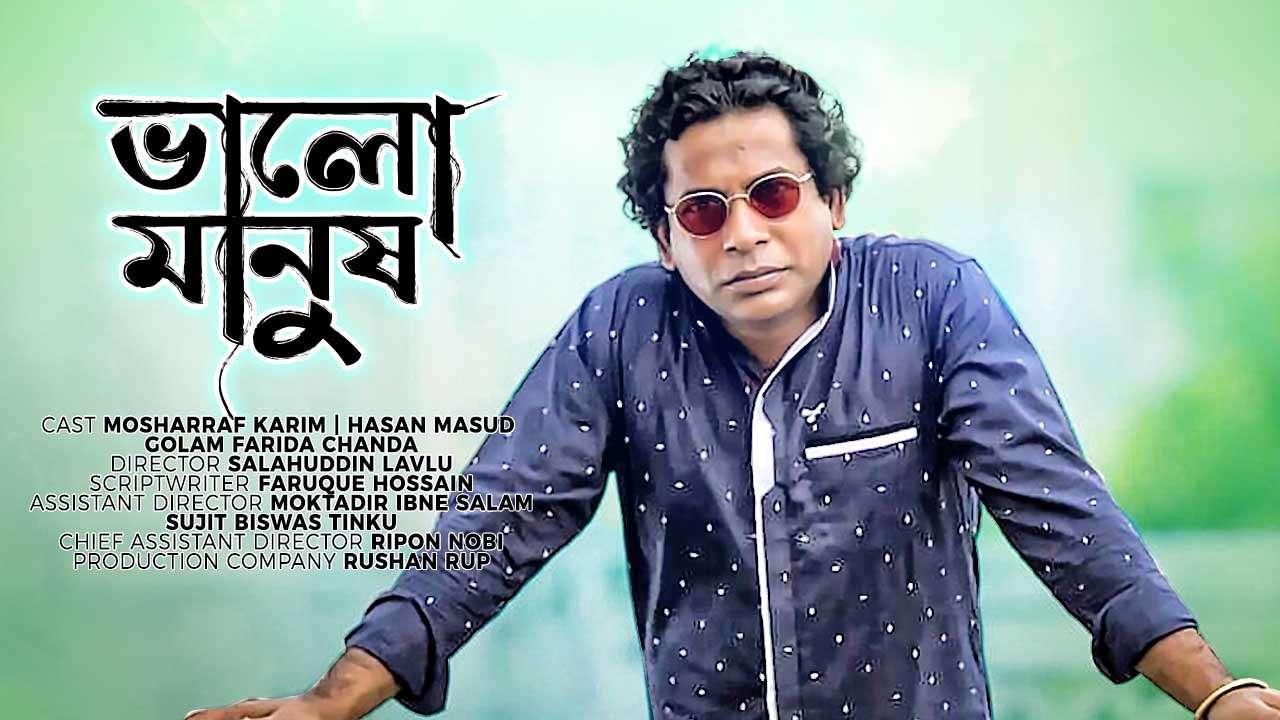 Bhalo Manush