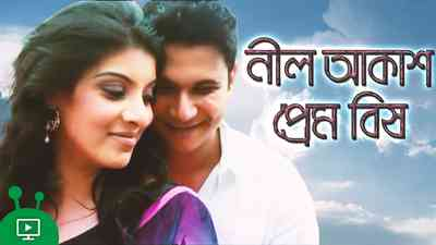 Nil Akash Prem Bish