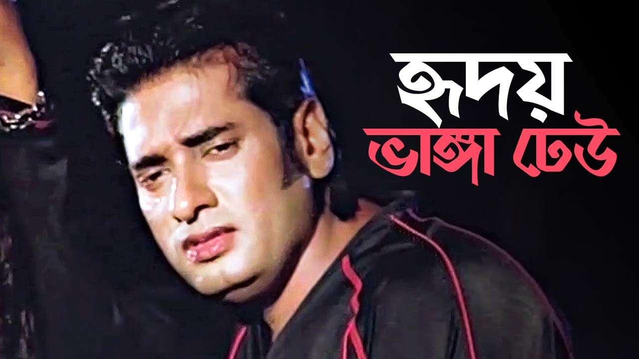 Hridoy Bhanga Dheu - Title Song