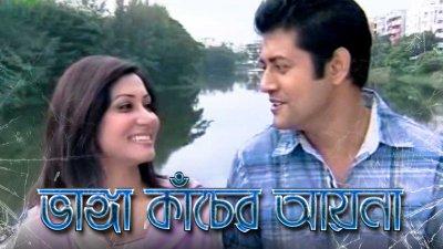 Bhanga Kacher Ayna