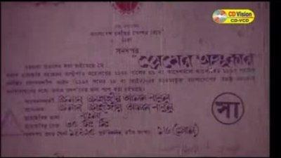 Premer Ohongkar