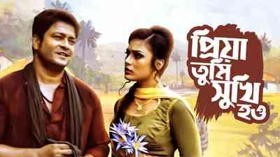 Priya Tumi Shukhi Hou