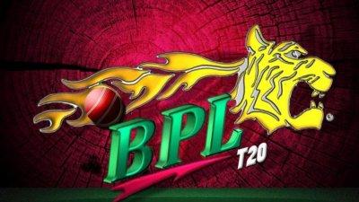 BPL 2016 - Teaser