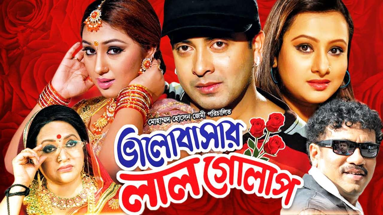 Bhalobashar Lal Golap