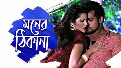 Moner Thikana (Full Song)
