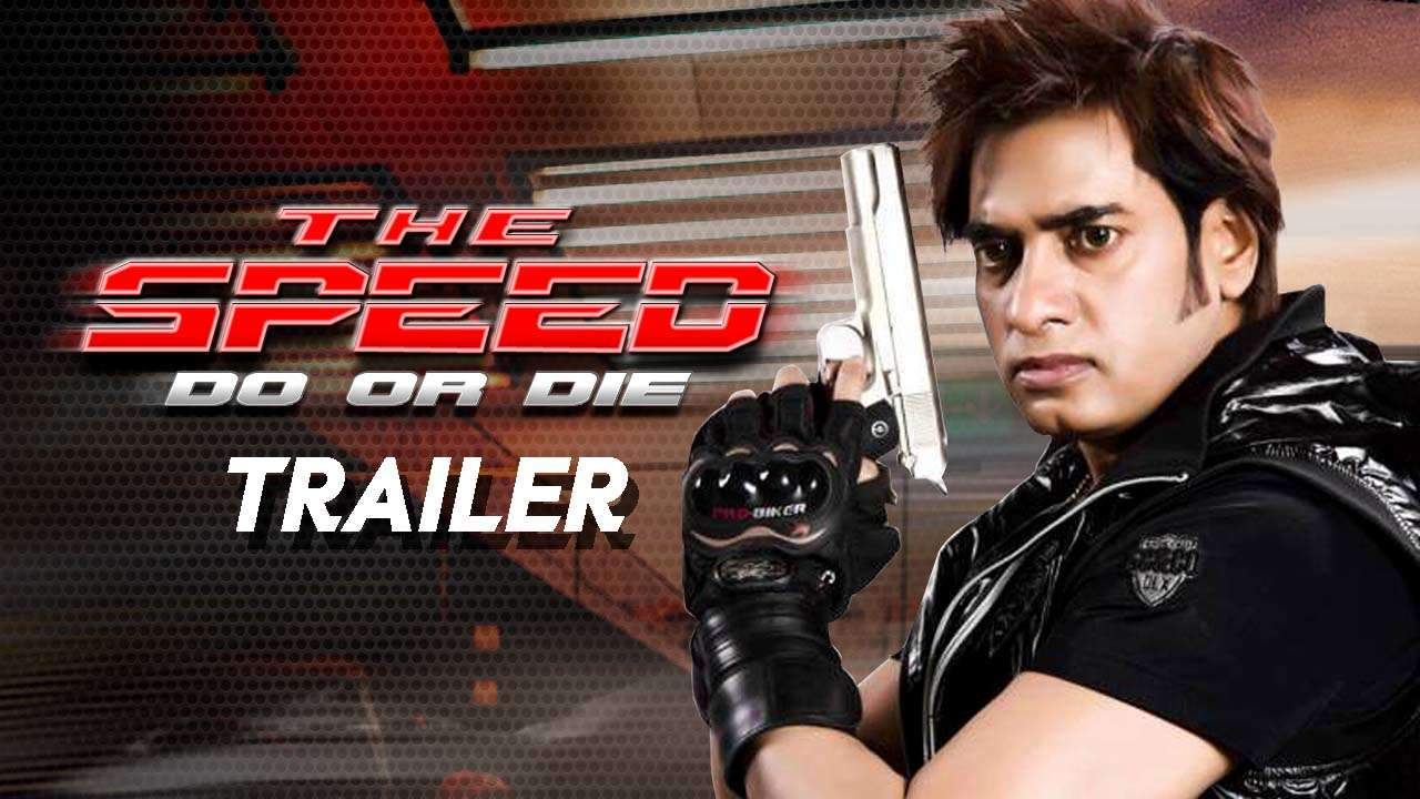 The Speed - Trailer