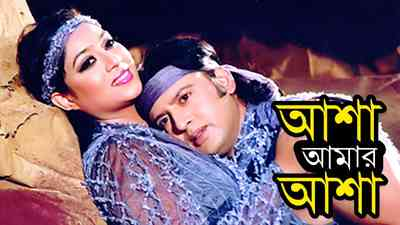 Asha Amar Asha.