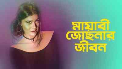 Mayabi Josnar Jibon