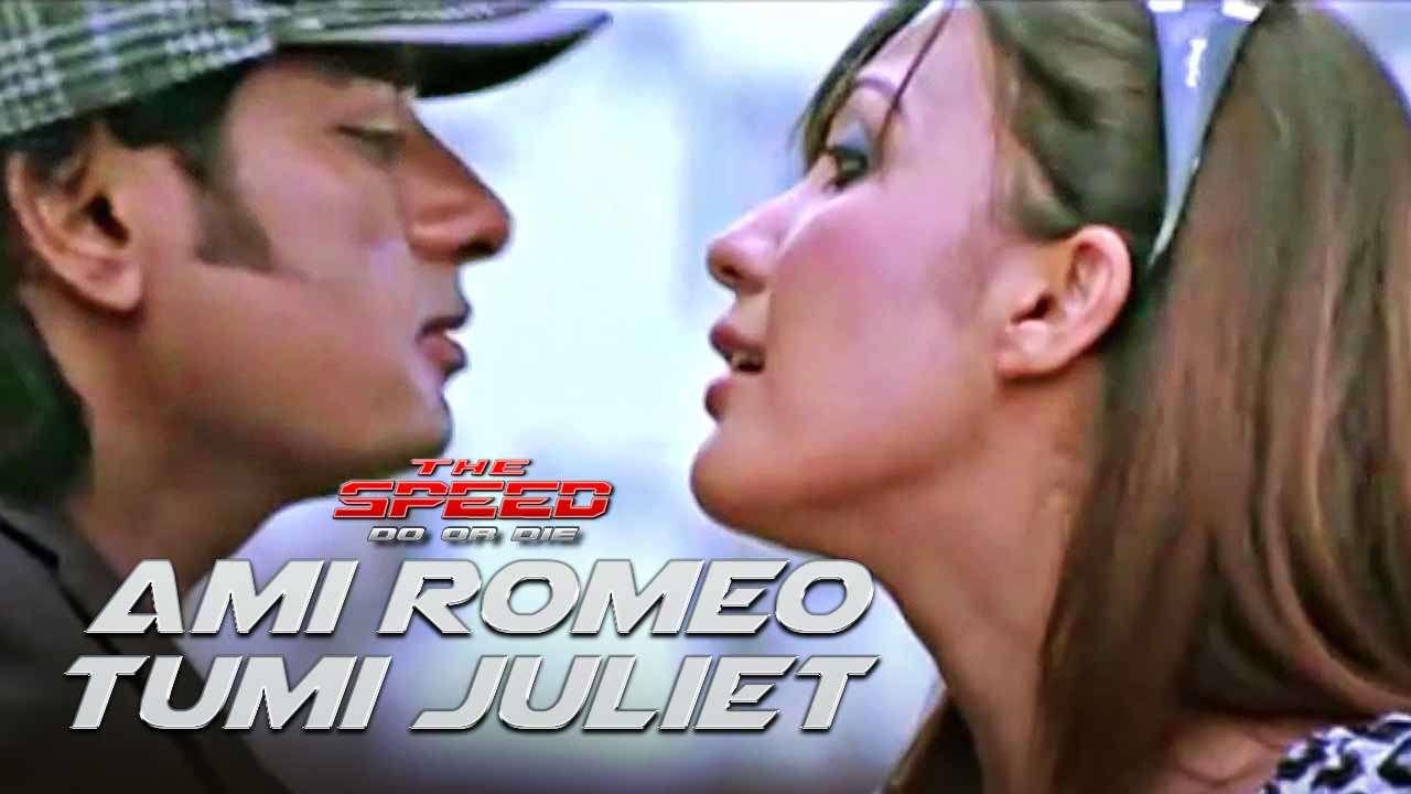Ami Romeo Tumi Juliet