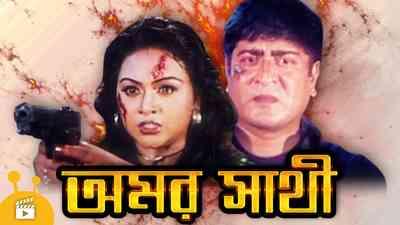 অমর সাথী