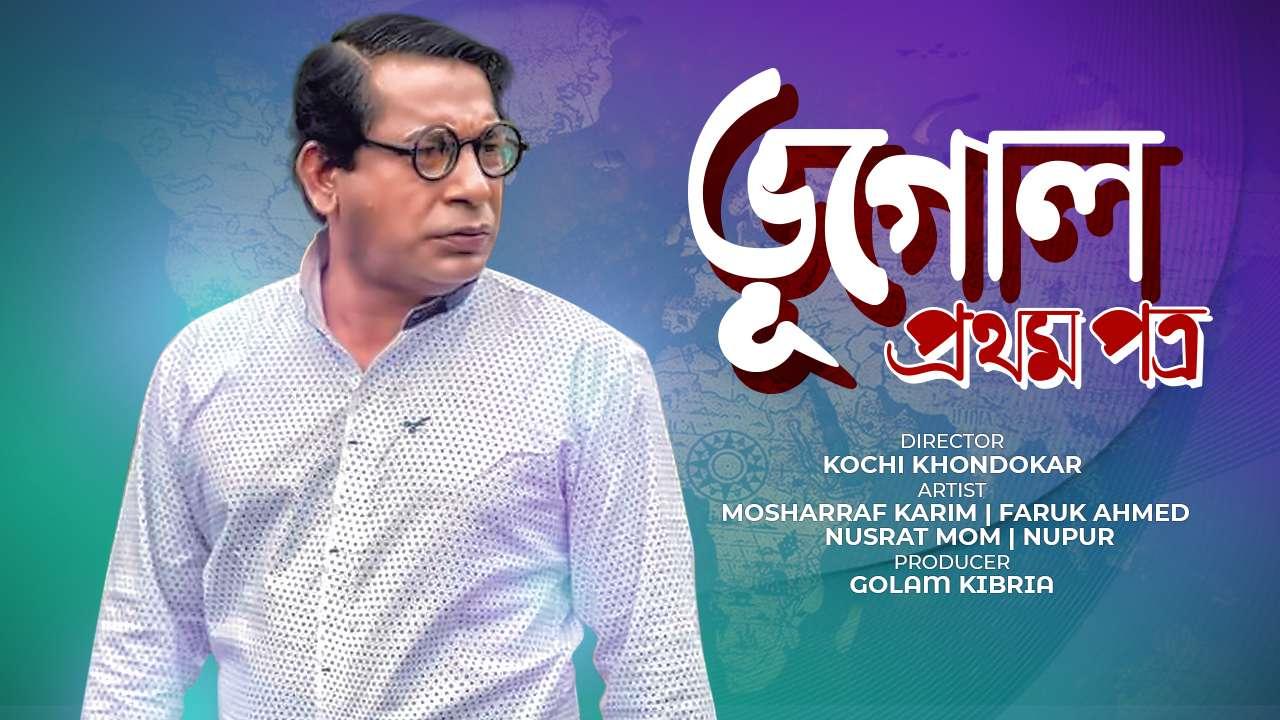 Bhugol Prothom Potro