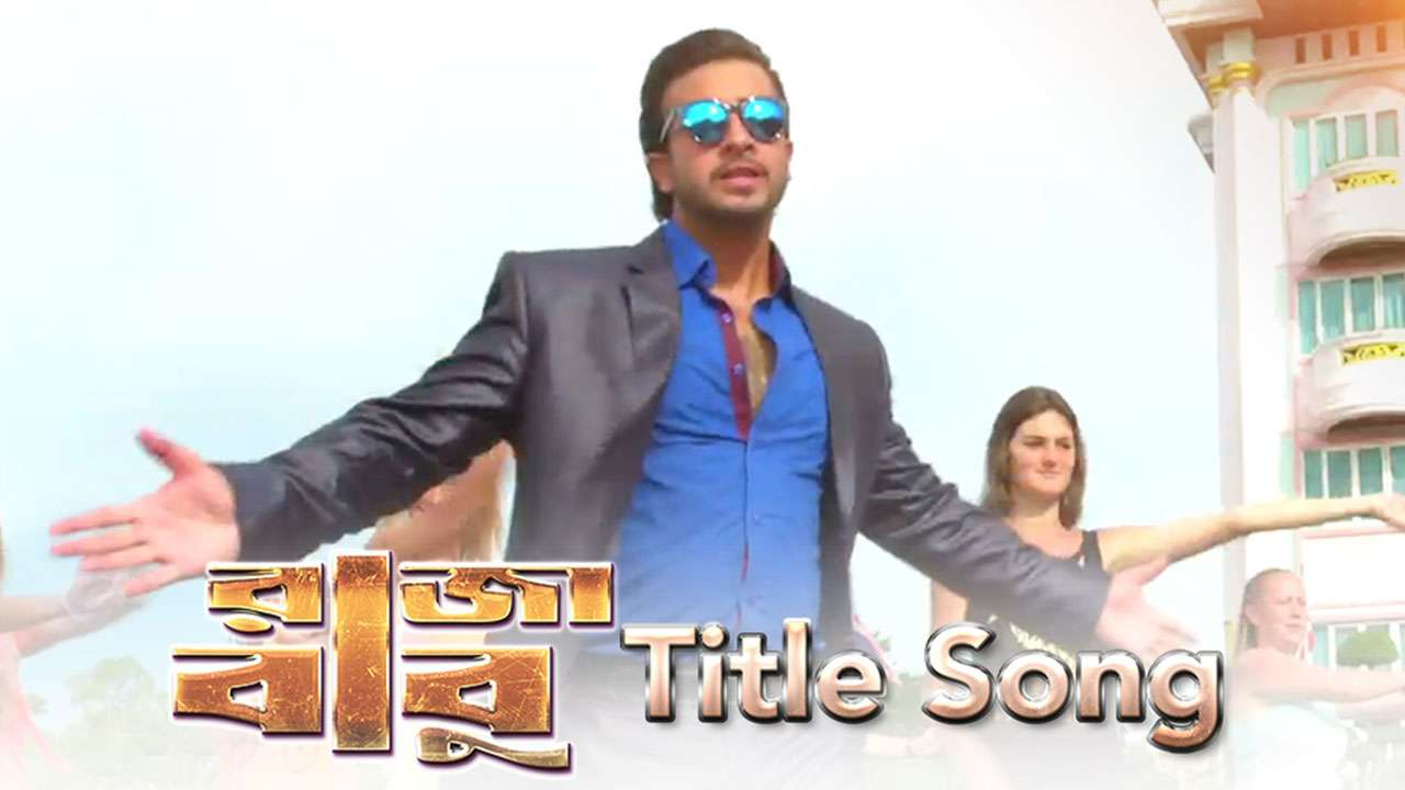 Raja Babu - Title Song (Raja Babu Movie Song - 2015)