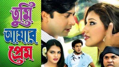 Tumi Amar Prem