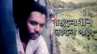 Bajlo Bashi Chharlo Gari