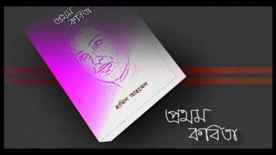 Prothom Kobita