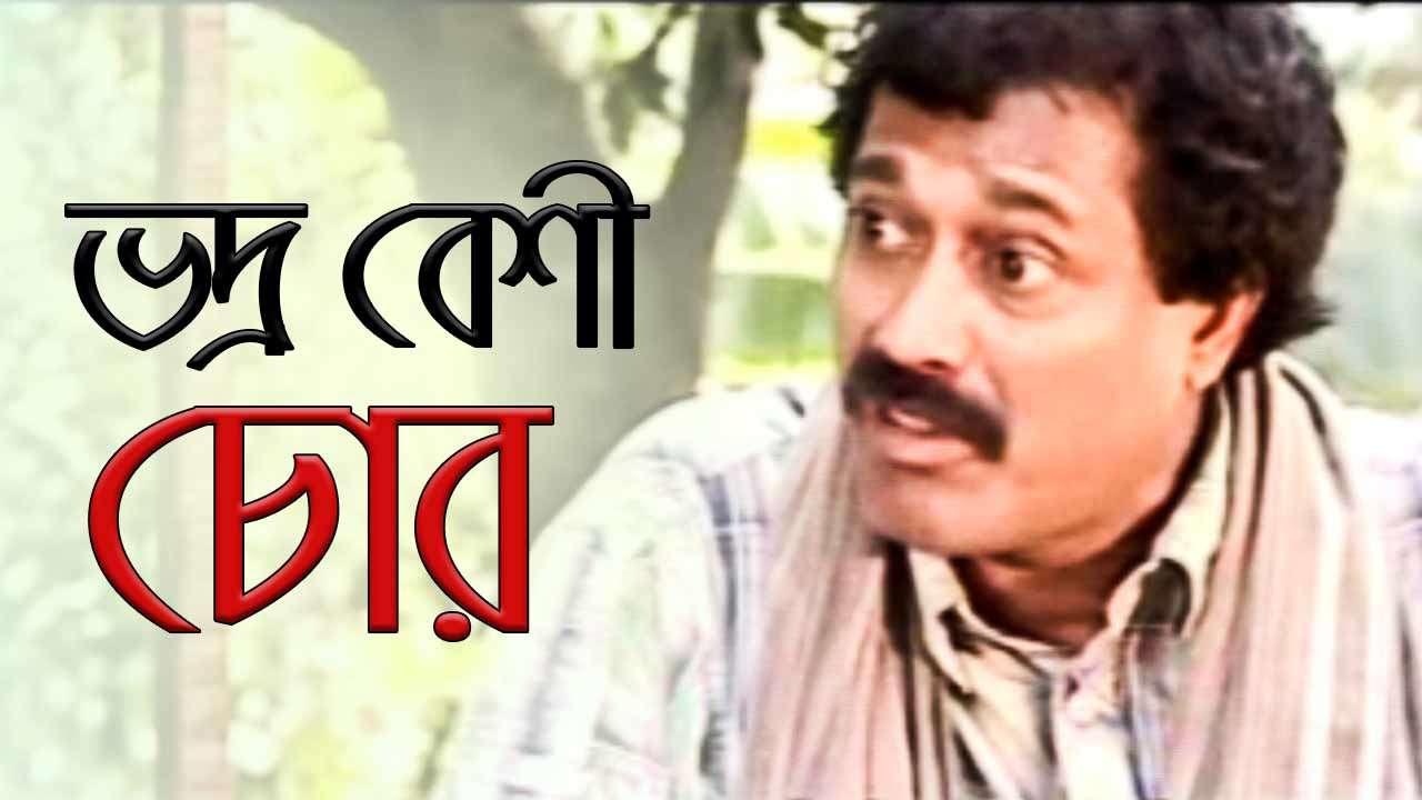 Bhodro Beshi Chor