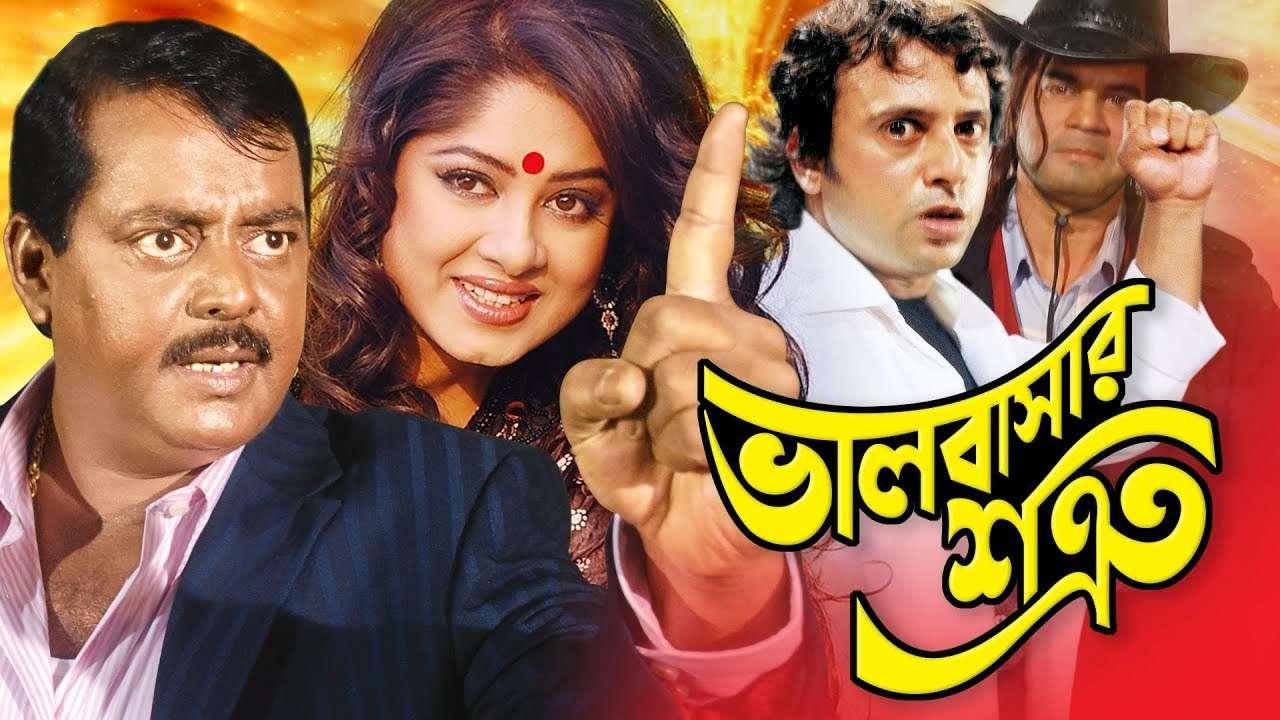 Bhalobashar Shotru