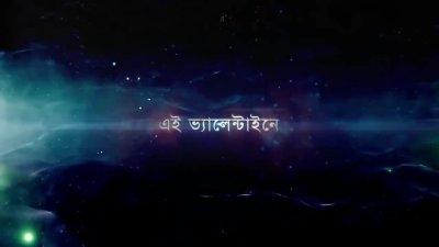Chuye Dile Mon - Trailer