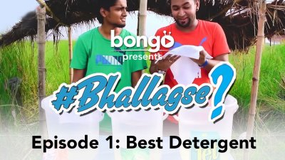 Bhallagse Episode 1 - Best Detergent