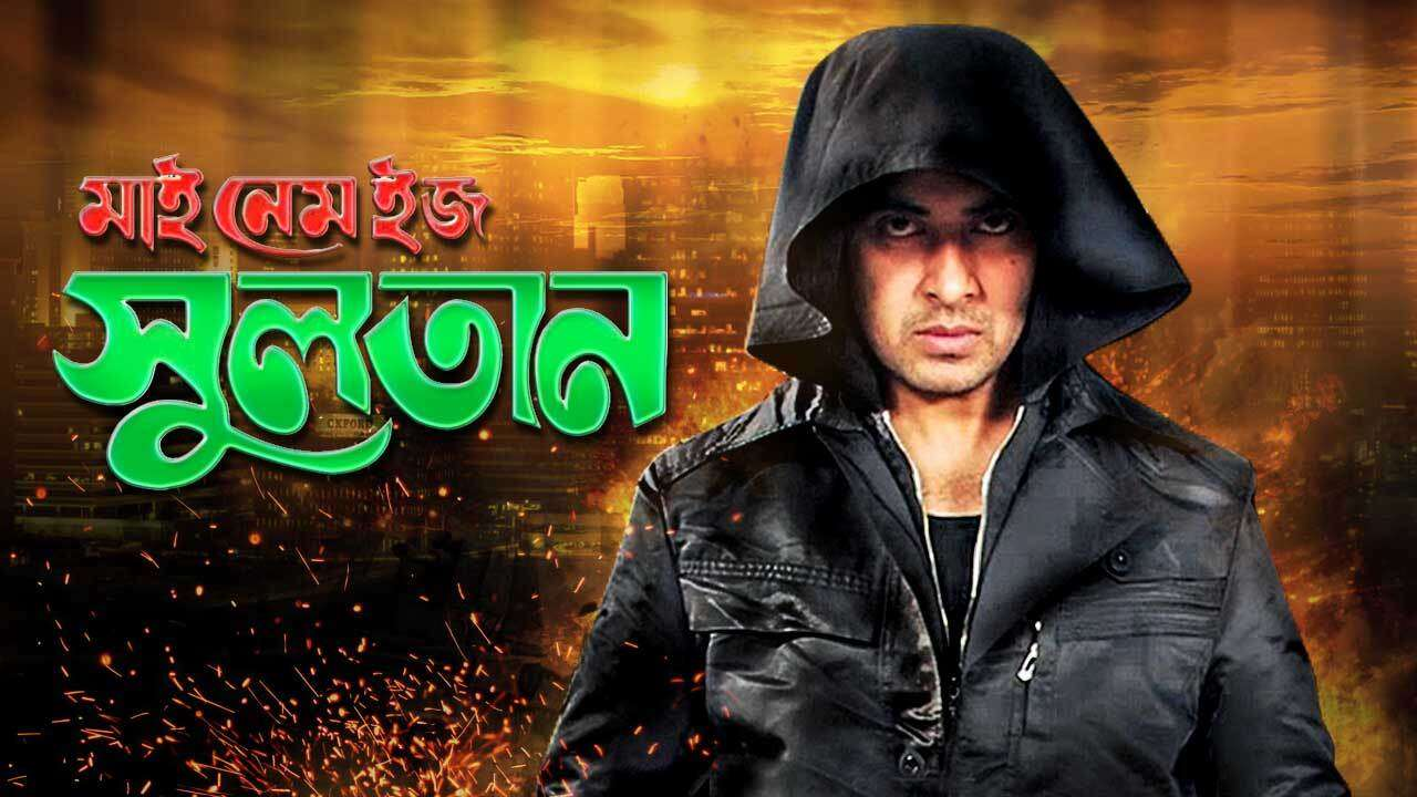 My Name is Sultan ( Shakib Khan )