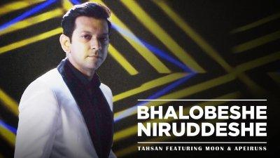 Bhalobeshe Niruddeshe (Tahsan) - Promo