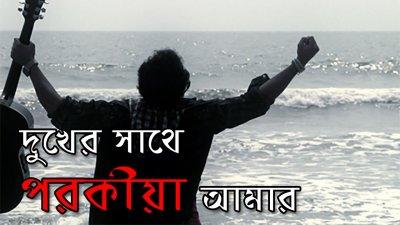 Dukher Sathe Porokiya Amar