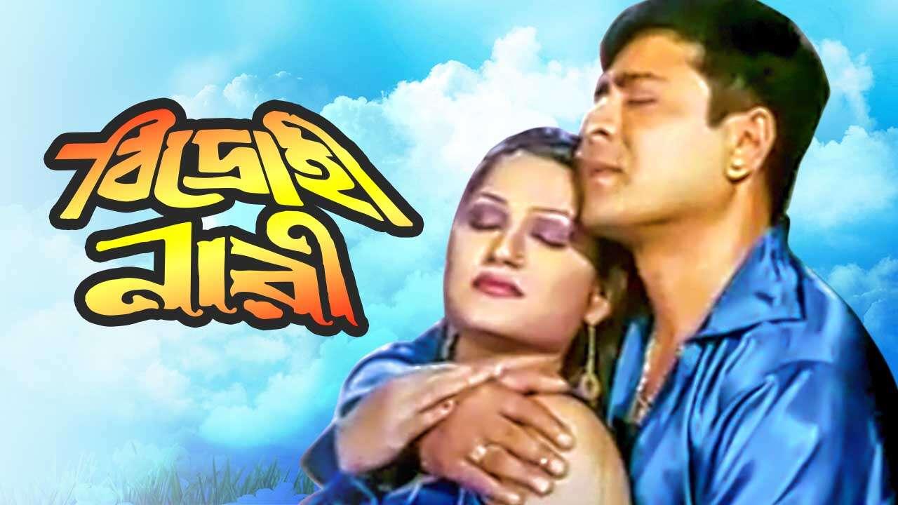 Bidrohi Nari Part - 1