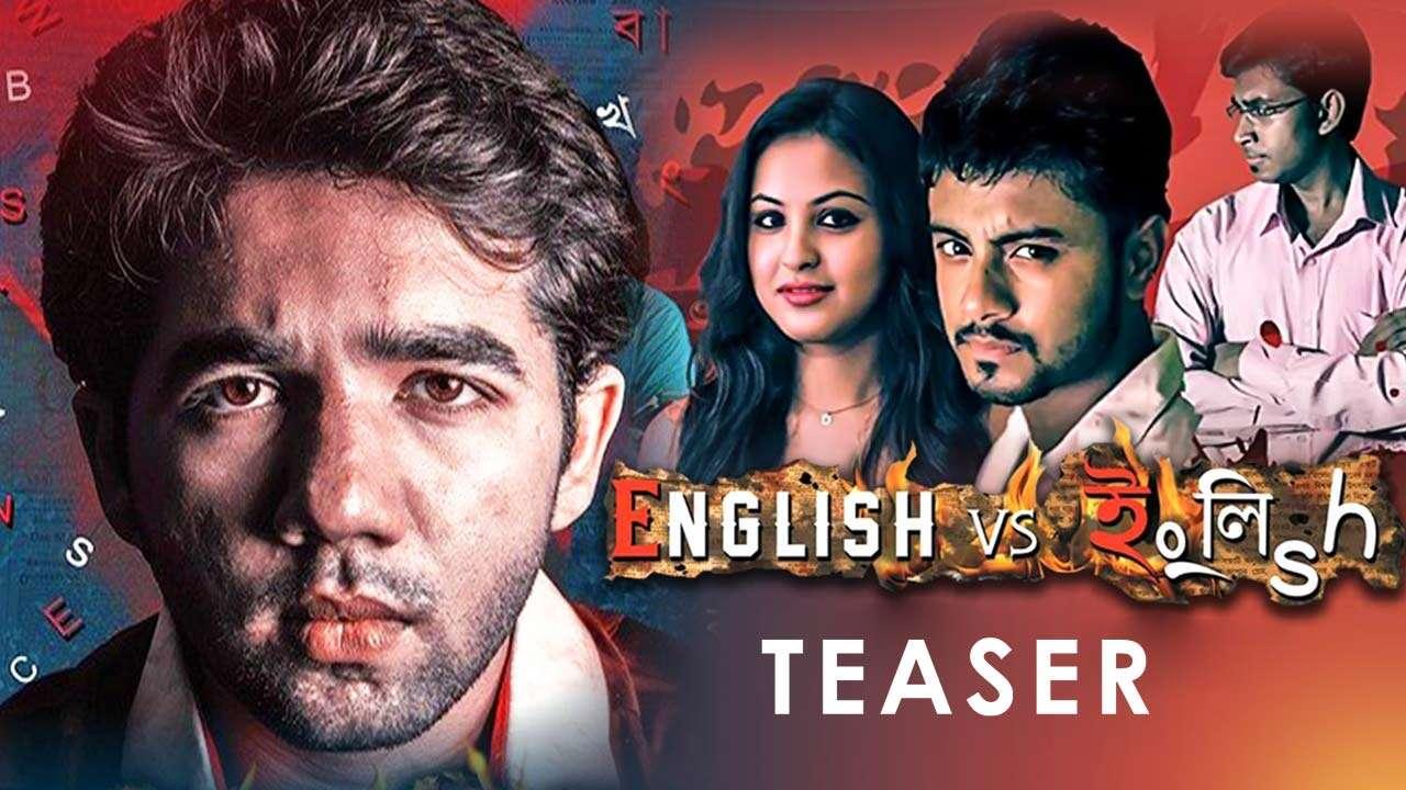 English vs English - Promo 1