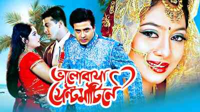 Bhalobasha Saintmartin E