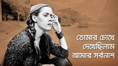 Tomar Chokhe Dekhechilam Amar Sorbonash
