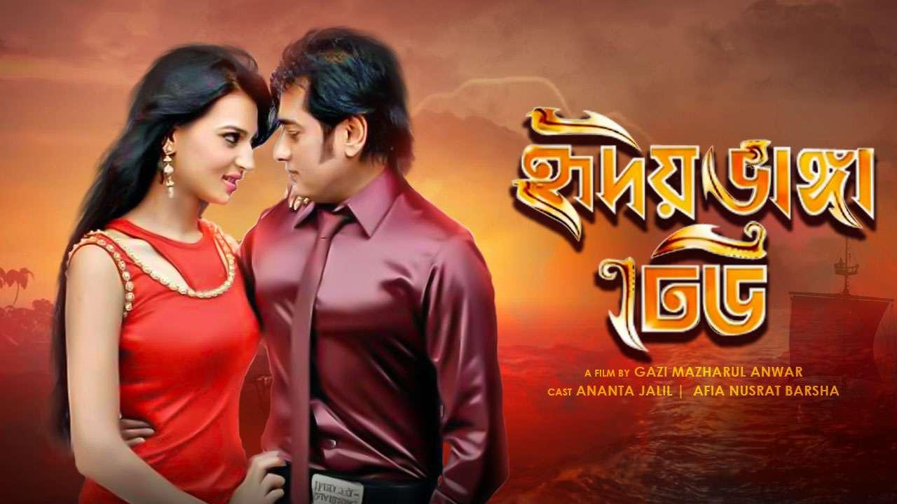 Hridoy Bhanga Dheu