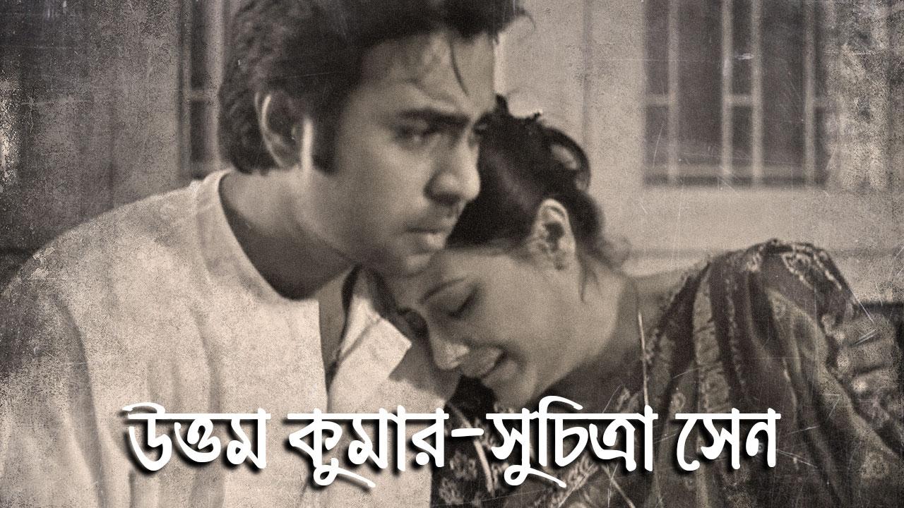 Uttom Kumar-Suchittra Sen