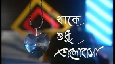 Thake Shudhu Bhalobasha