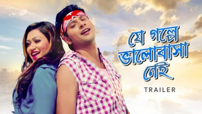 Je golpe Bhalobasha Nei - Trailer