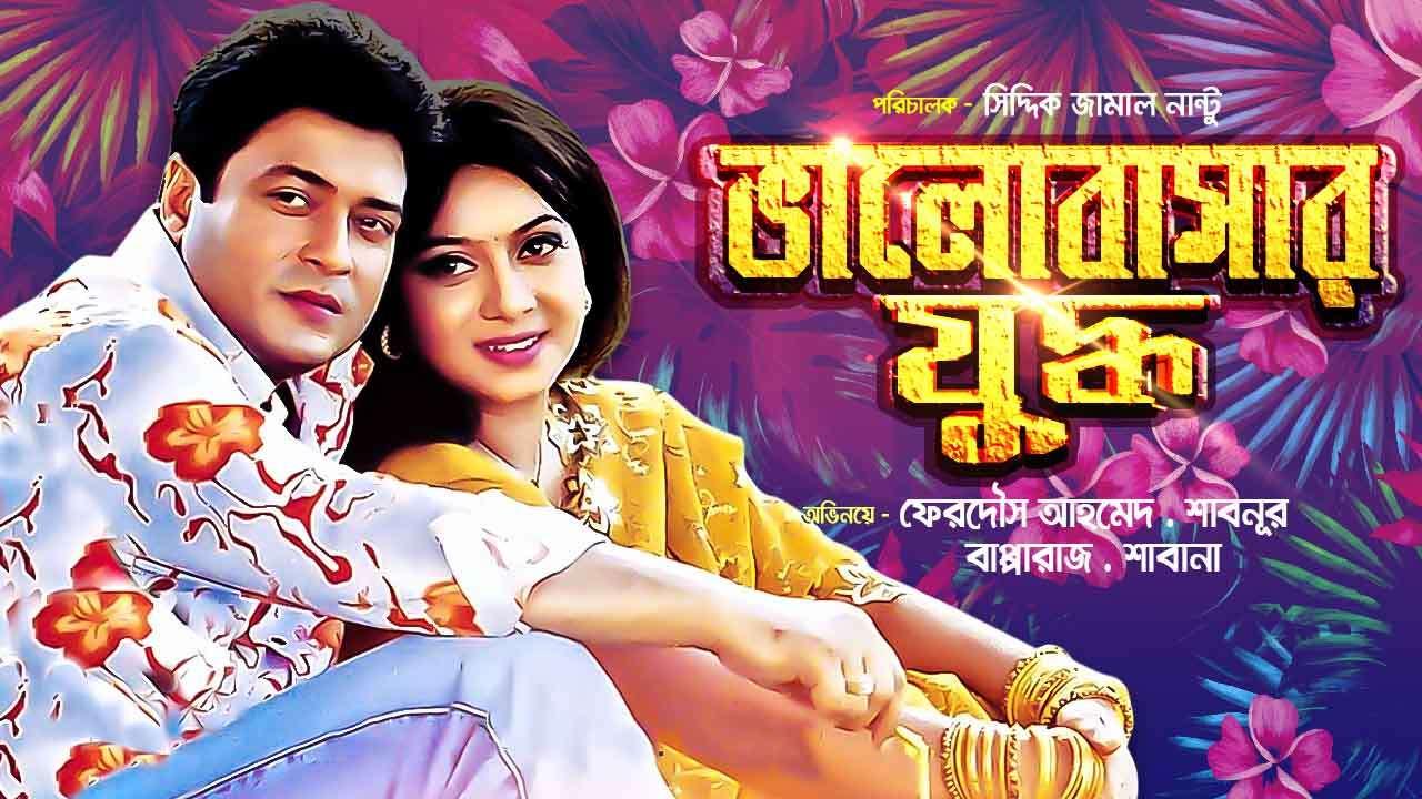 Bhalobashar Juddho