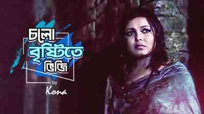 Cholo Bristite Bhiji- Kona