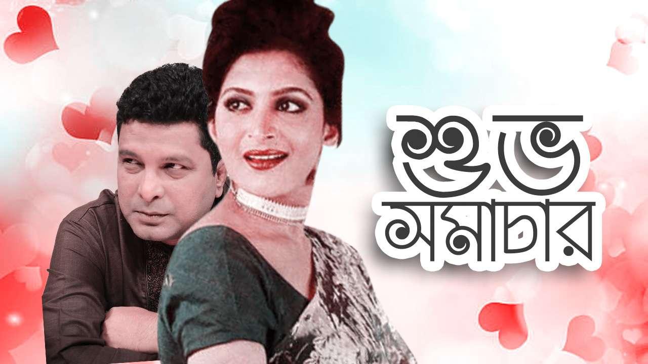 Shuvo Somachar