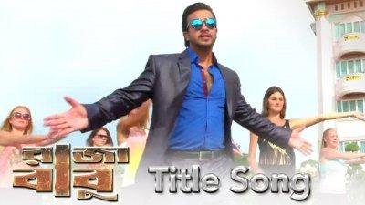 Raja Babu - Title Song